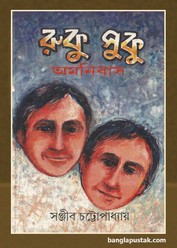 রুকু সুকু অমনিবাস- সঞ্জীব চট্টোপাধ্যায়