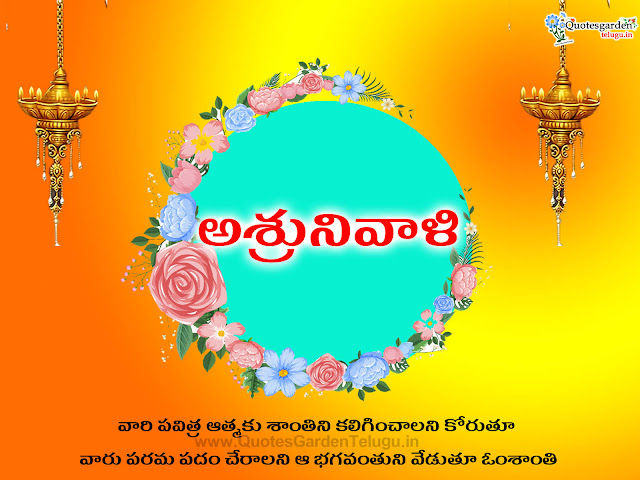 asrunivali shradhanjali telugu quotes wishes messages online free download