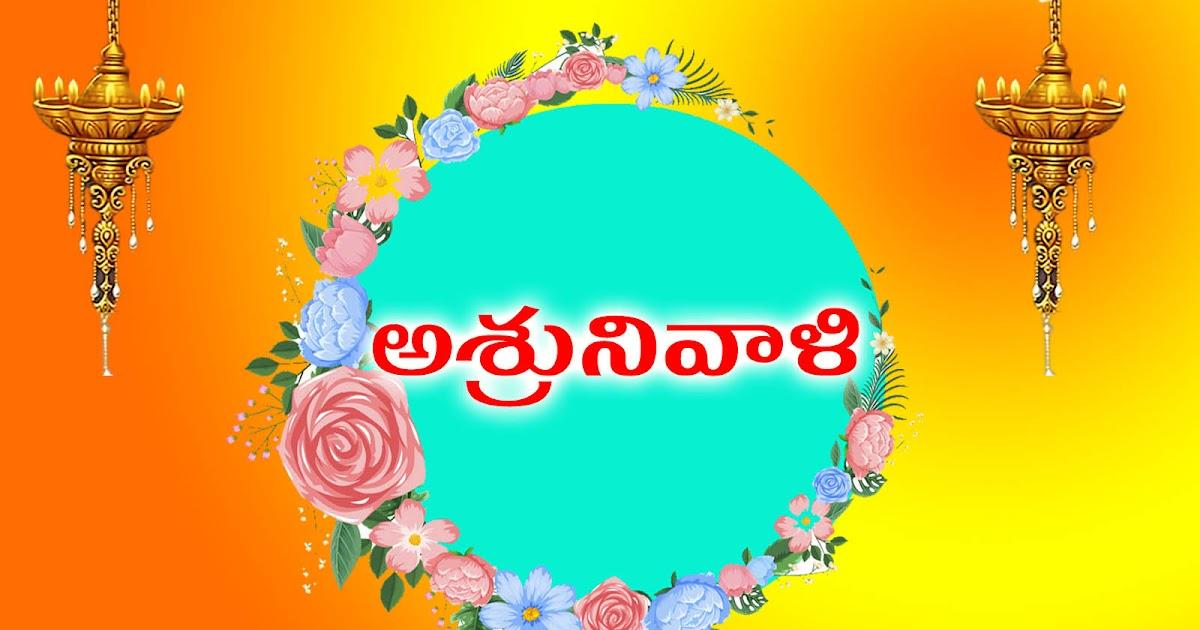 asrunivali shradhanjali telugu quotes wishes messages ...