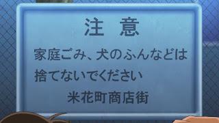 名探偵コナンアニメ 第1002話 米花商店街ダストミステリー   少年探偵団   Detective Conan EP.1002   Hello Anime !