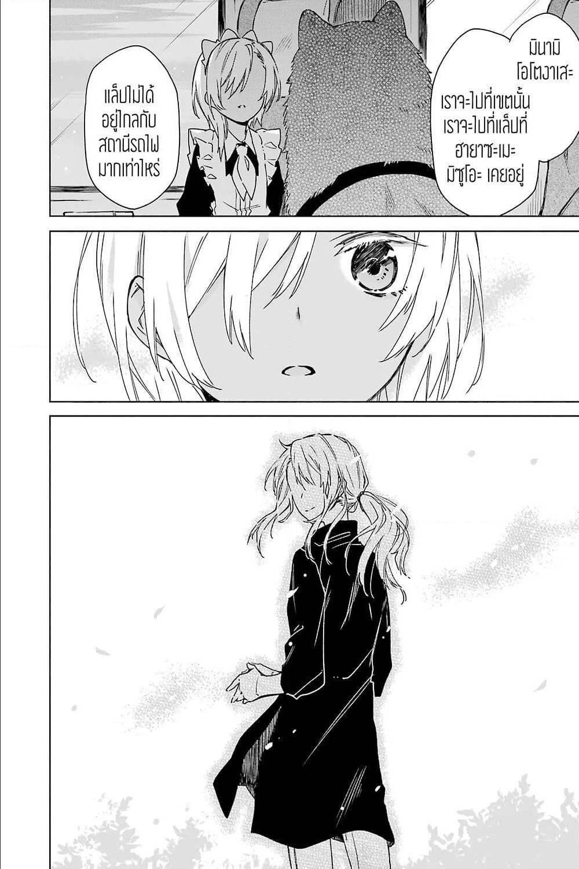 อ่านการ์ตูน Tabi to Gohan to Shuumatsu Sekai ตอนที่ 13 หน้าที่ 17