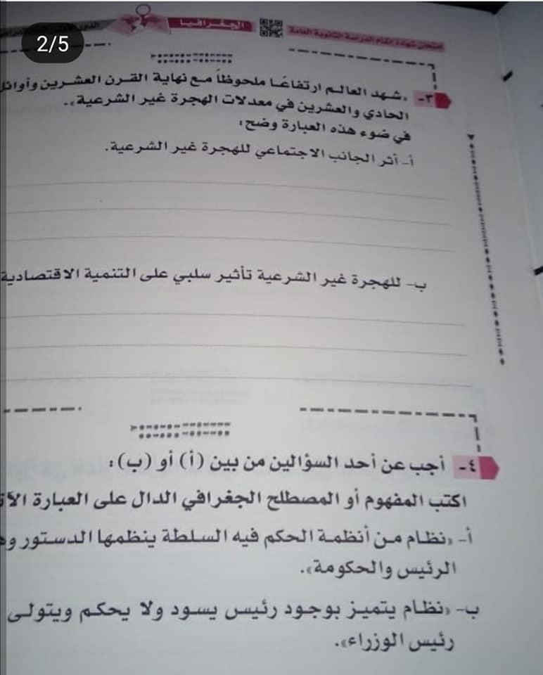 امتحان الجغرافيا للثانوية العامة 2019 65367533_643660669435126_1698716383690358784_n