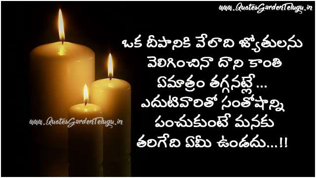 10 most powerful inspirational quotes in telugu