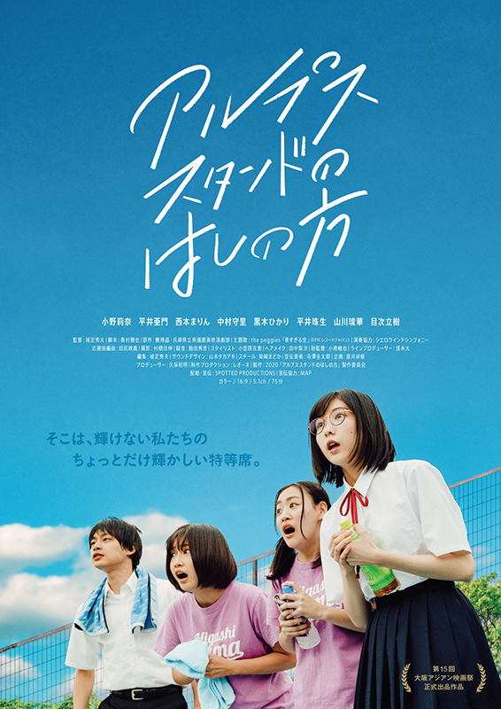 On The Edge Of Their Seats (Alpes Stand no Hashi no Kata) film