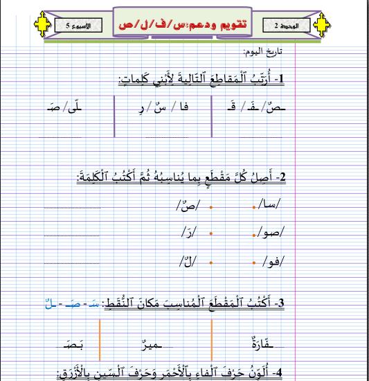 كراسة التعبير الكتابي وفق الكتابة التفاعلية للمستوى الأول