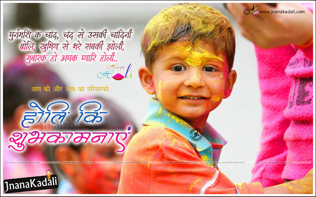 Whats App Sharing Holi Greetings in Hindi with hd wallpapers, Holi messages in Hindi, Whats App Status Holi Greetings in Hindi, Holi Greetings in Hindi, Hindi Holi Quotes with hd wallpapers, Best Holi Greetings with hd wallpapers, Colorful Holi Greetings in Hindi, Holi Hd Wallpapers with Quotes In Hindi, Holi Messages in Hindi, Whats App Sharing Holi Messages Quotes, Best Holi Hd Wallpapers with Quotes in Hindi, Holi Best Wallpapers with Quotes in Hindi, Holi Hd Wallpapers with Quotes in Hindi