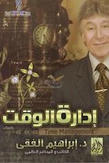 إدارة الوقت ابراهيم الفقي
