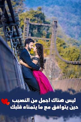 اجمل صور رائعة ، احلى الصور الرومانسية