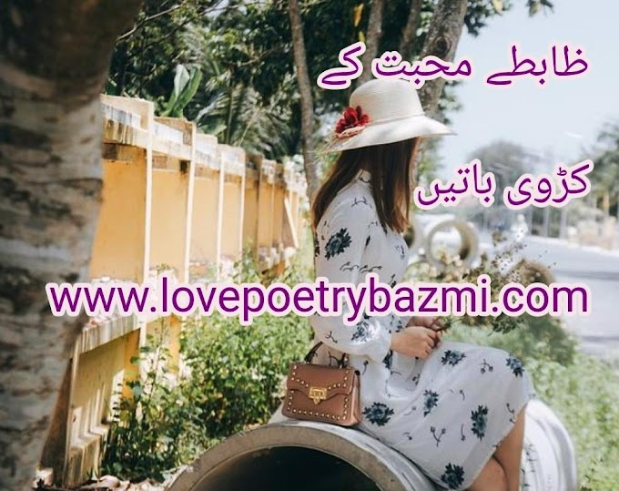 Rules of love l Love Poetry