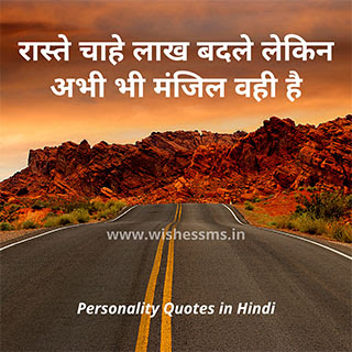 personality quotes in hindi, attitude personality quotes in hindi, personality quotes hindi, best personality quotes in hindi, best personality status in hindi, quotes on style and personality in hindi, personality development quotes in hindi, strong personality quotes in hindi, my personality status in hindi, good personality quotes in hindi, personality status for fb in hindi, personality attitude status hindi, fb personality status in hindi, successful person quotes in hindi