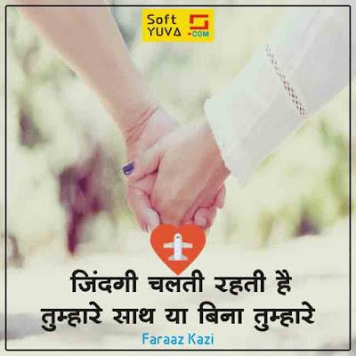 Sad love quotes in hindi दुखी प्यार पर सुविचार, अनमोल वचन