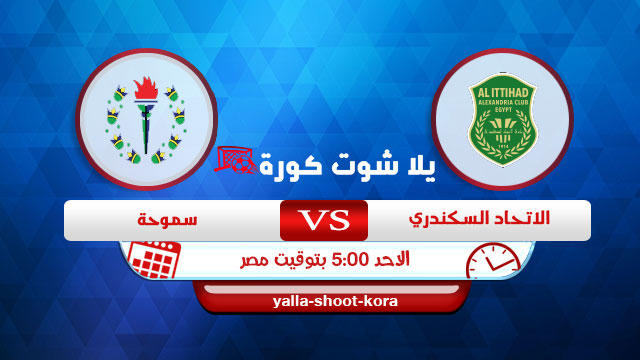 al-ettehad-vs-smouha