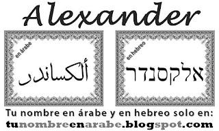 Alexander en arabe y en hebreo