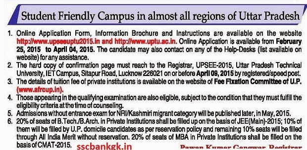UPTU Online Application Form 2015 Entrance Exam image