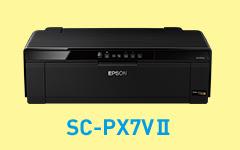 Epson Pro selection SC-PX7V2ドライバーダウンロード