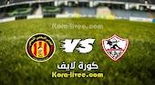 نتيجة مباراة الزمالك والترجي التونسي القادمة في بطولة دوري أبطال افريقيا