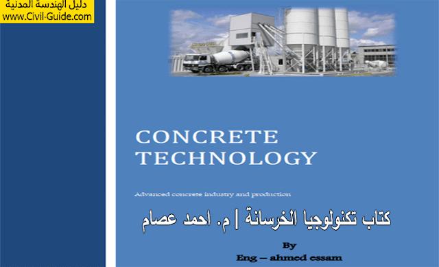 نحميل كتاب تكنولوجيا الخرسانة pdf كامل | للمهندس احمد عصام Concrete Technology Book | Eng Ahmed Essam