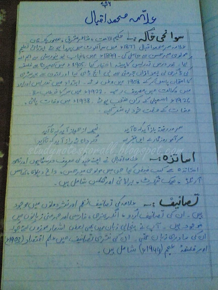 study notes for all urdu notes شاعر کی خصوصیات علامہ محمد اقبال  urdu notes شاعر کی خصوصیات علامہ محمد اقبال
