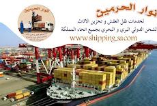 نقل عفش من الرياض الى تركيا  0560533140 مع انهاء اجراءات الشحن من الرياض الى تركيا أنقره اسطنبول