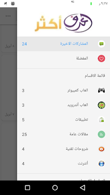 تحميل تطبيق أعرف أكثر a3rfna apk