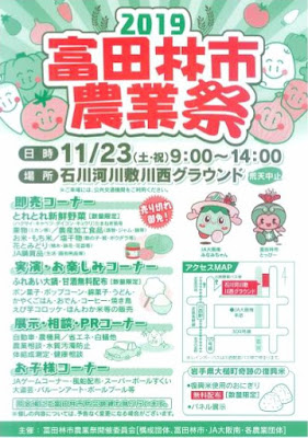 2019富田林市農業祭(富田林市)