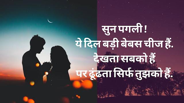Love Shayari With Image