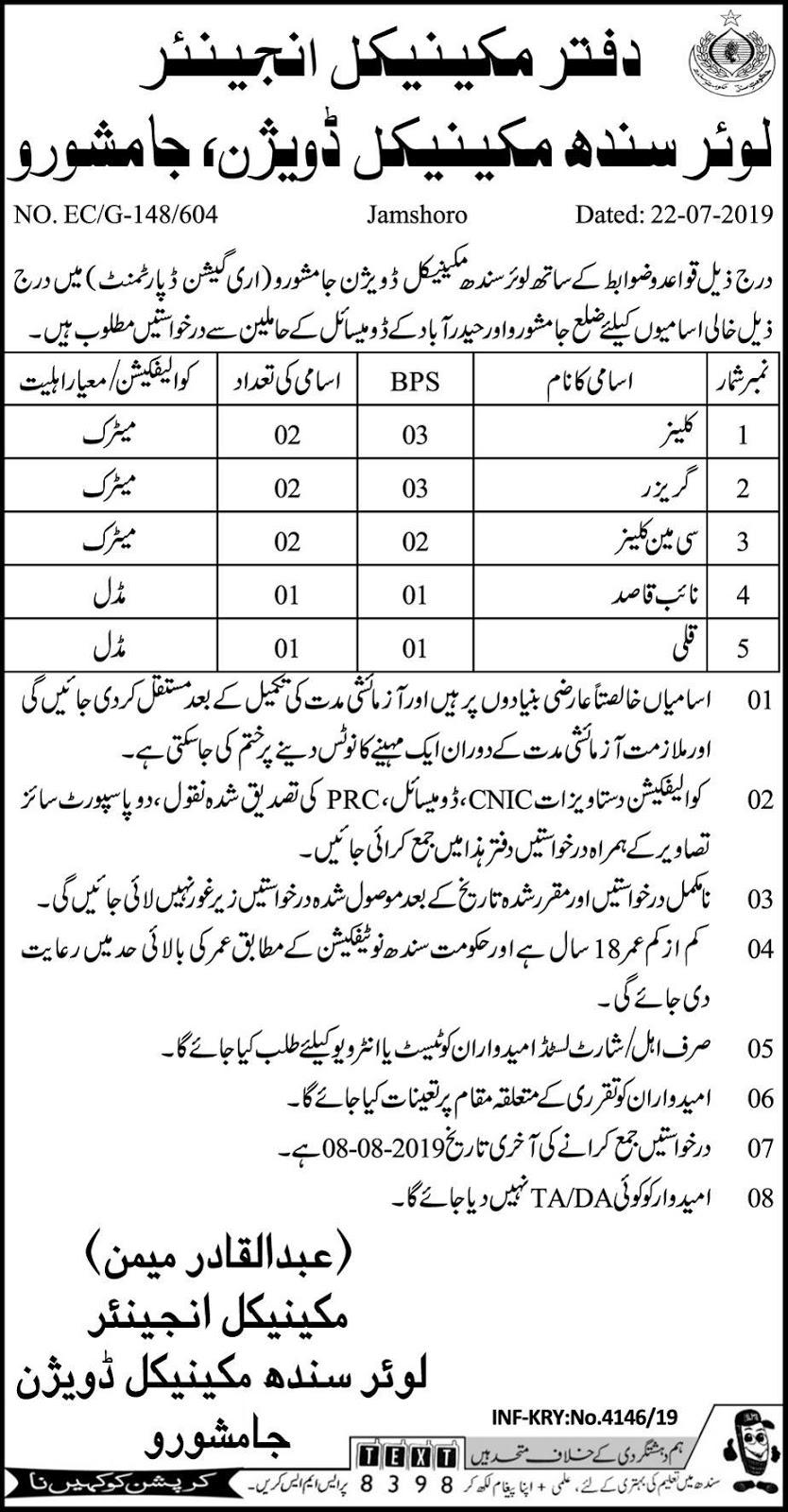 Office Mechanical Engineer Sindh Jamshoro Jobs 2019