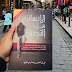 "Belajar Cara Memanusiakan Manusia dari Buku ""Kemanusiaan dan Agama: Mana yang Harus Didahulukan?"""