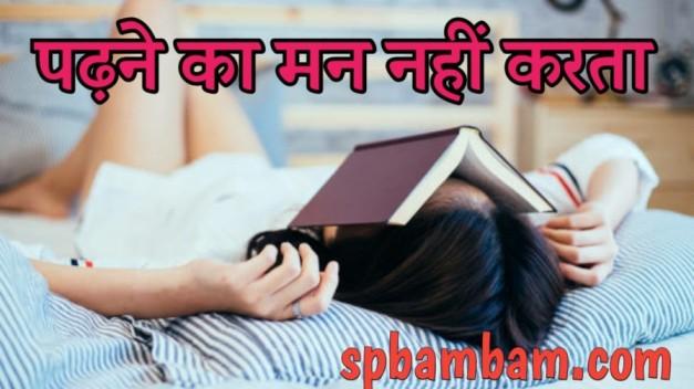 पढ़ने का मन नहीं करता इन हिन्दी  Study Motivational Story