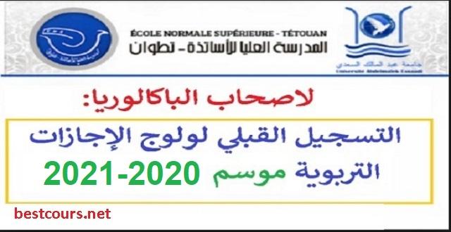 مباراة الاجازة في التربية سلك الابتدائي و الثانوي...المدرسة العليا للاساتدة بتطوان ENS Tétouan 2020