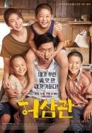 Xem Phim Nhật Kí Bán Máu 2015