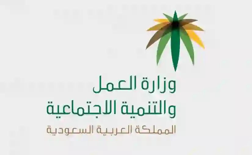 شروط نقل الكفالة بالسعودية 2020