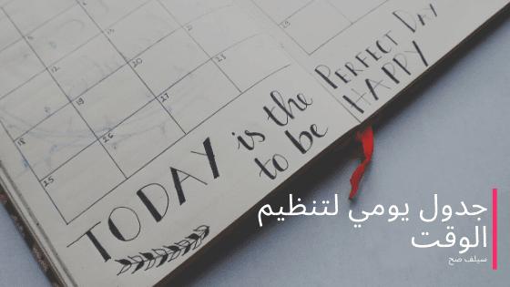 جدول يومي لتنظيم الوقت للطلاب