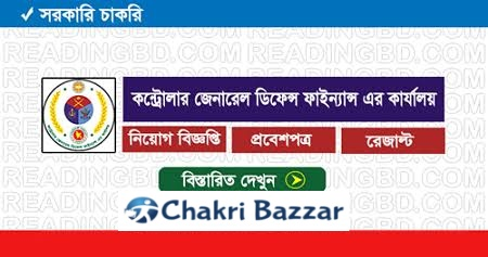 Office of the Controller General of Accounts Job Circular 2020 | Apply Process