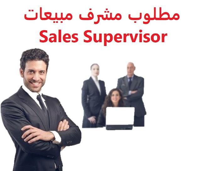 وظائف السعودية مطلوب مشرف مبيعات Sales Supervisor