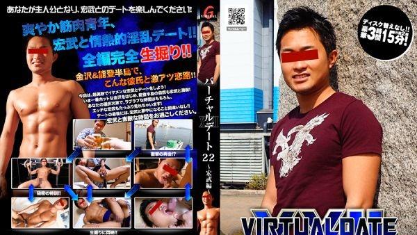 Virtual Date Vol.22
