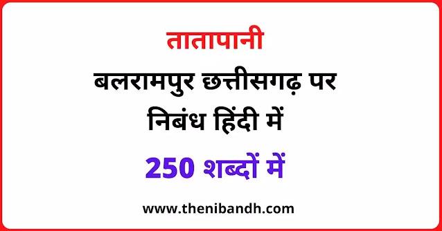 tatapani balrampur text image in hindi