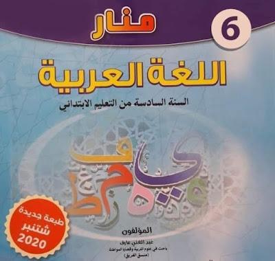 منار اللغة العربية للسنة السادسة من التعليم الابتدائي (2020) الجزء الثاني