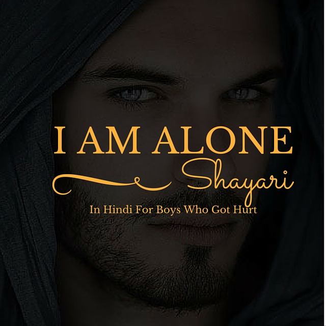 Sad Boy Alone Quotes: I Am Alone Shayari For Boys Who Got Hurt