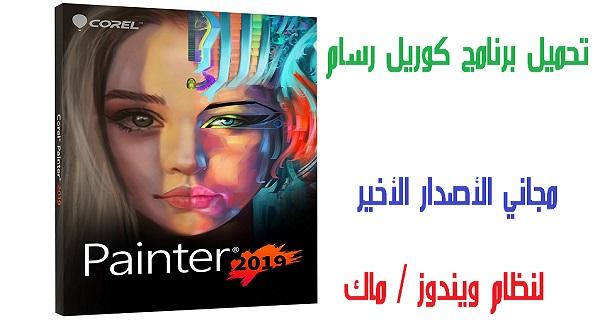 برنامج الرسام الاحترافي Corel Painter