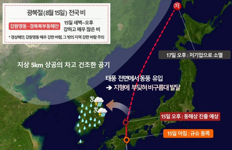 제10호 태풍 '크로사' 15일에 일본 규슈 동쪽을 지나 동해상으로 북상