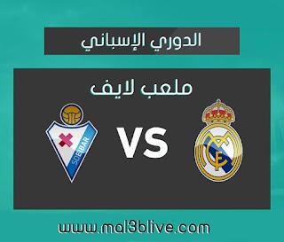 مشاهدة مباراة إيبار و ريال مدريد بث مباشر على موقع ملعب لايف اليوم الموافق 2019/11/09 في الدوري الإسباني