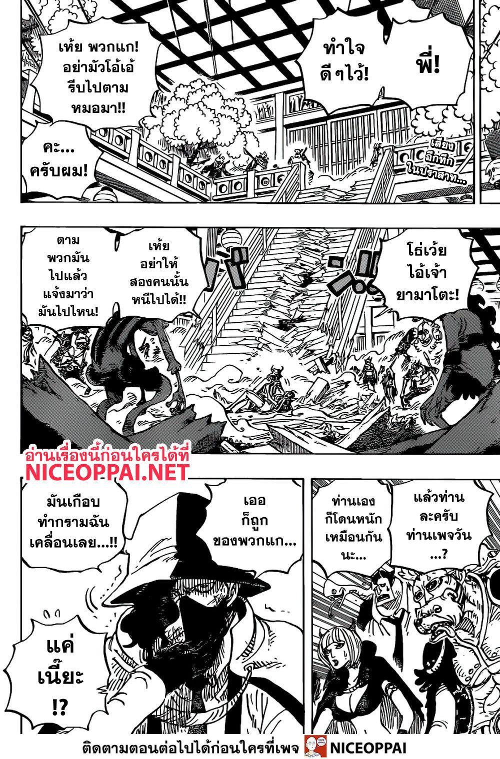 อ่านการ์ตูน One Piece ตอนที่ 984 หน้าที่ 2