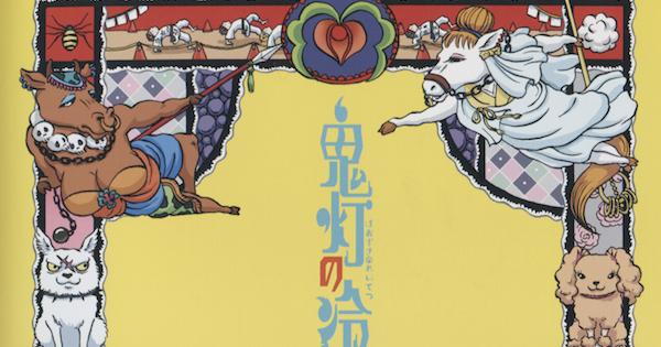 Hozuki no Reitetsu Jigoku no Soundtrack 3