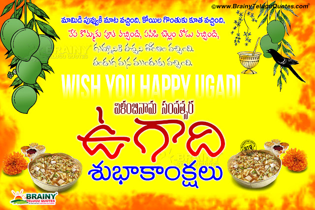 happy ugadi messages in telugu, trending ugadi online quotes hd wallpapers best telugu ugadi status greetings