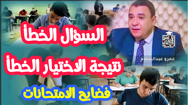امتحانات الثانويه العامه