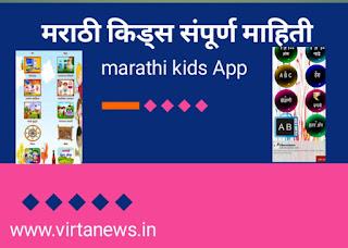 Balwadi Kids information