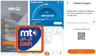 تحميل,تطبيق,MT CASh ,اتصالات,المغرب,للدفع,عبر,الهاتف,شرحpayer,facture,iam