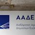 Οδηγός φορτηγού χειροδίκησε κατά γυναίκας ελεγκτή της ΑΑΔΕ στην Κρήτη