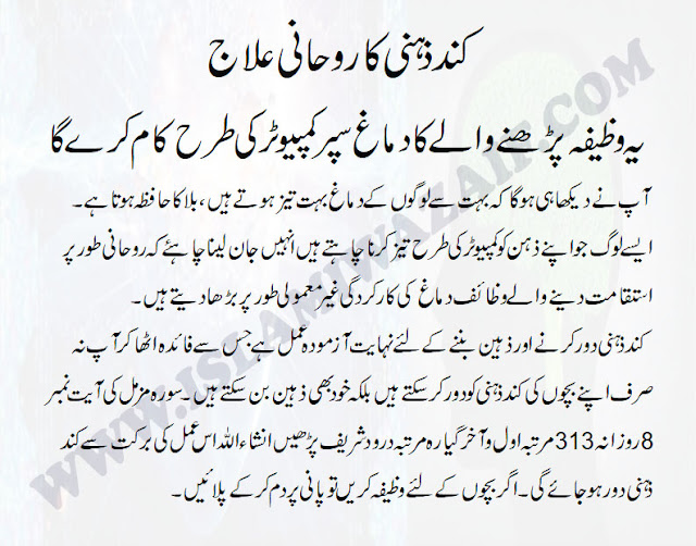 wazifa for strong memory